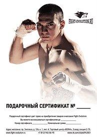 Подарочный сертификат Fight-Evo!